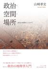 book Takashi Yamazaki